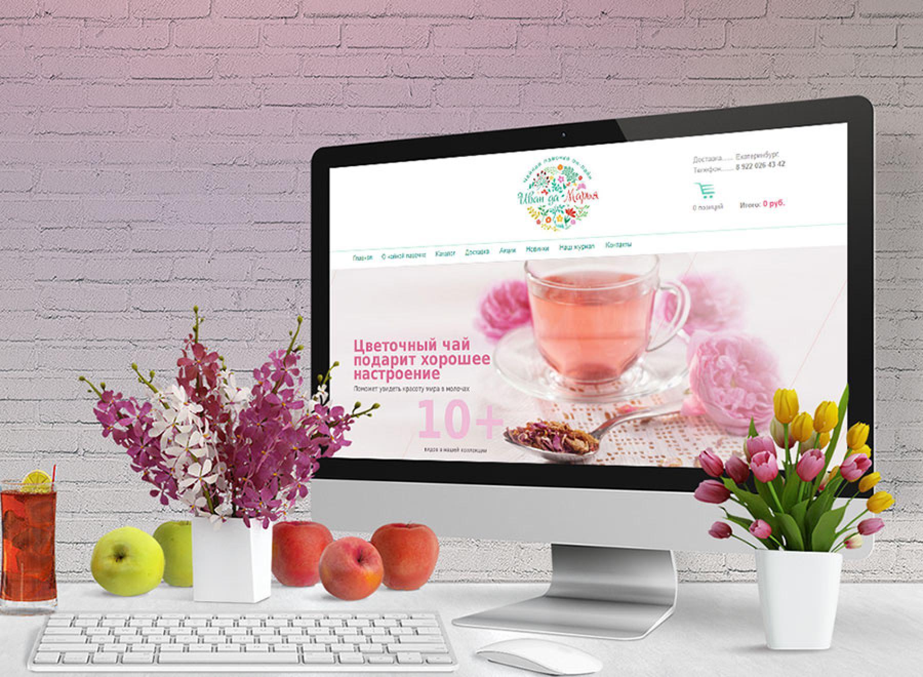 Сайт чайного магазина, презентация коллекции цветочного чая